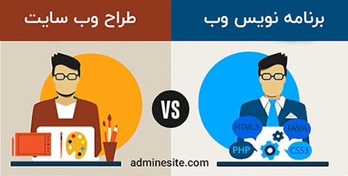 تفاوت طراح سایت با برنامه نویس وب