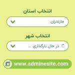 ایجاد لیست کشویی (drop-down) وابسته به هم در HTML