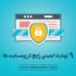 ۹ تهدید رایج در امنیت وب سایت