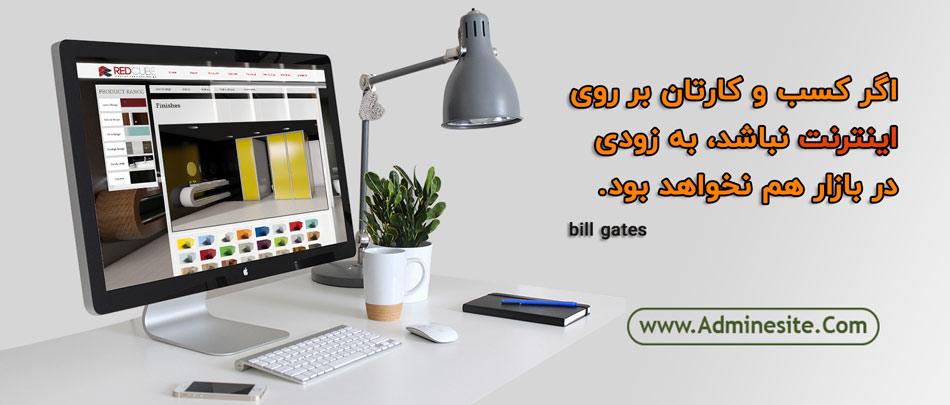 طراحی سایت در چالوس و نوشهر