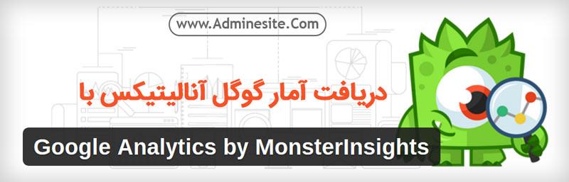 معرفی افزونه monsterinsights