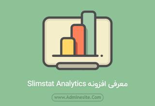 معرفی افزونه slimstat-analytics