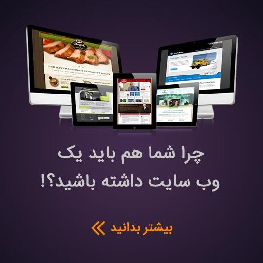چرا باید وب سایت داشته باشیم؟