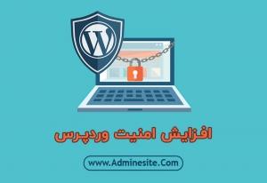 افزایش امنیت در وردپرس