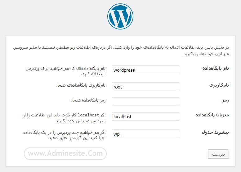 نصب وردپرس در xampp سرور