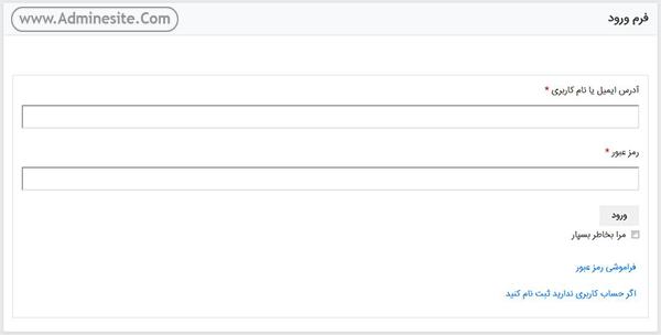 نمایش فرم ورود کاربران در سایت