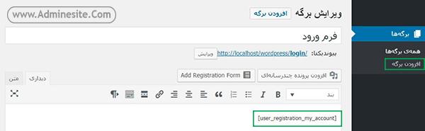 ساخت فرم login در وردپرس