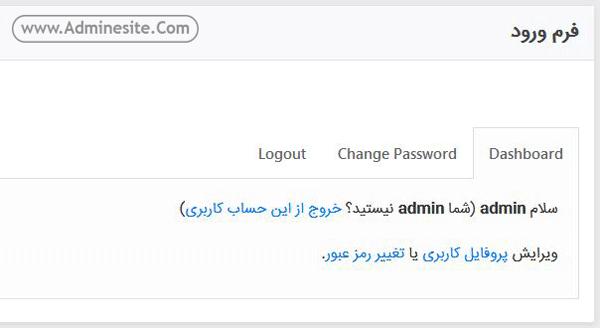 ایجاد صفحهی پروفایل کاربران در وردپرس