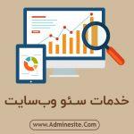 سئو و بهینه سازی وب سایت
