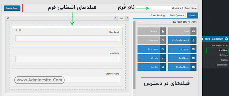 ساخت فرم ثبت نام در وردپرس بدون کد نویسی