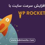 تنظیمات افزونه WP Rocket