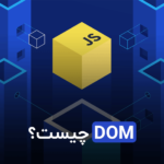 DOM چیست و چه کاربردی دارد؟