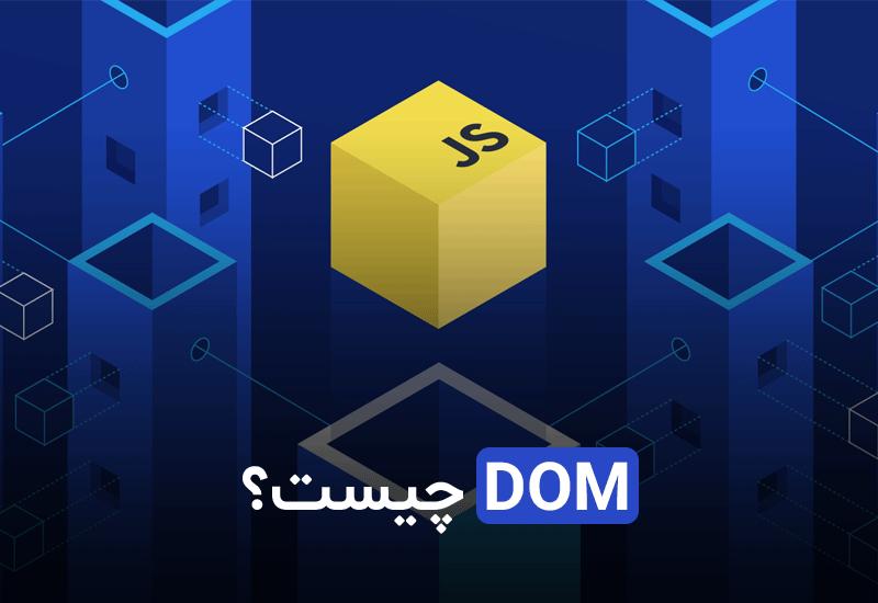 DOM چیست؟