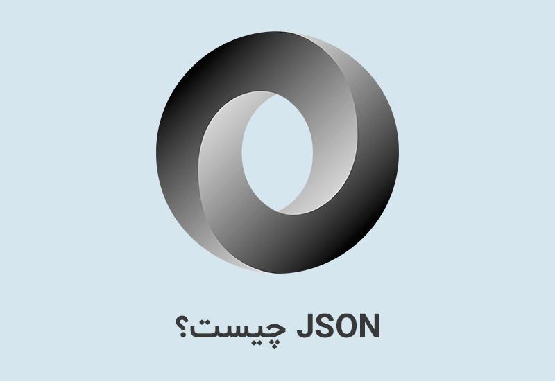 JSON یا جیسون چیست؟