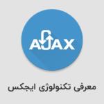 Ajax چیست؟ مزایا و معایب استفاده از ایجکس چیست؟