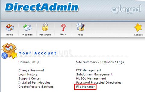 ورود به بخش file manager در دایرکت ادمین