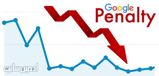 گوگل پنالتی چیست و چه زمانی یک سایت پنالتی میشود؟
