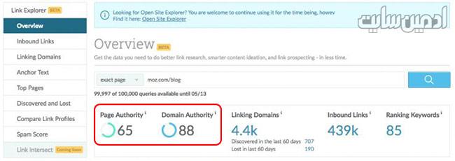 page authority و domain authority چیست و چگونه بررسی میشوند؟