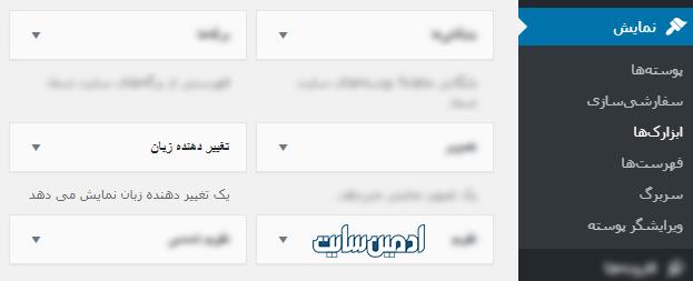 ابزارک ایجاد دکمه سوئیچ بین زبانها