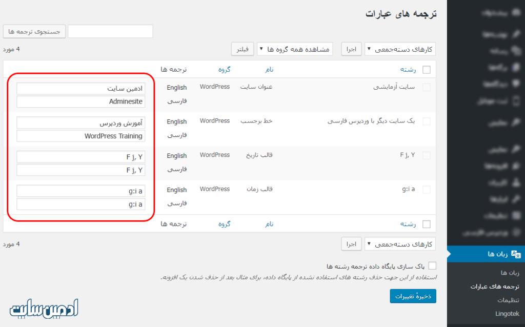 ترجمه اطلاعات سایت در افزونه Polylang