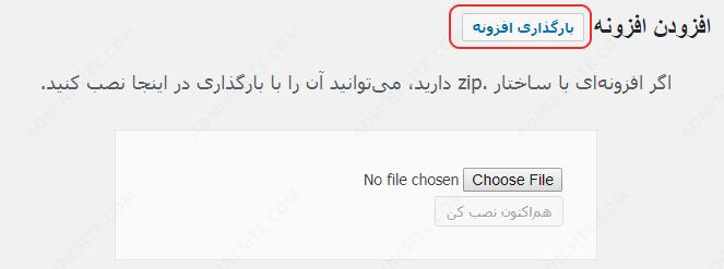 نصب فرم تماس 7 با فایل zip