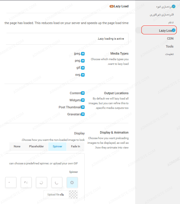 Lazy load در افزونه بهینه سازی تصاویر