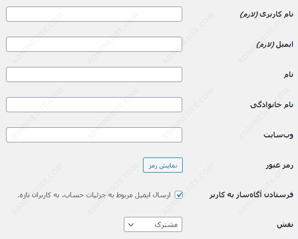 افزودن کاربر در وردپرس