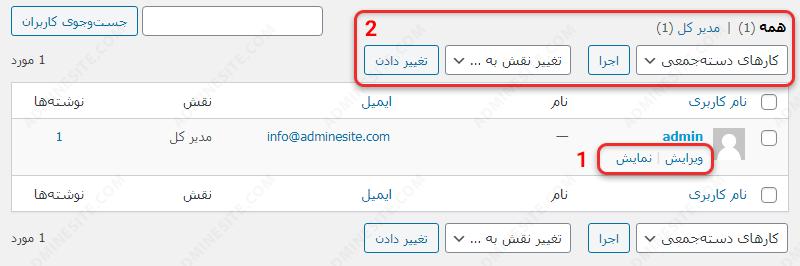 مدیریت کاربران در وردپرس