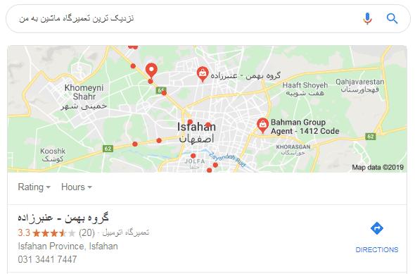 نمایش سئو محلی در نتایج گوگل