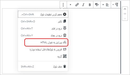 افزودن کد آپارات به نوشته در وردپرس