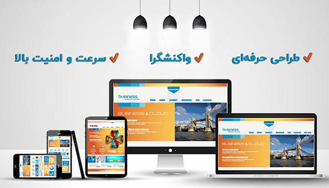 سفارش طراحی سایت در مازندران