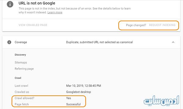 بخش url inspection در گوگل سرچ کنسول