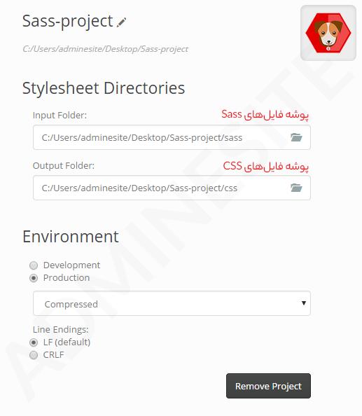 تنظیمات پروژه