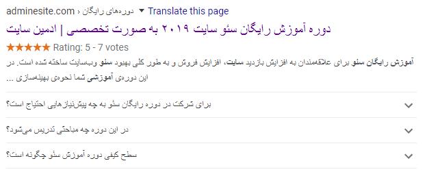 نمایش سوالات متداول در گوگل