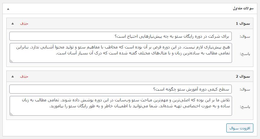 متاباکس سوالات متداول در صفحه ویرایش پست
