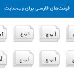بهترین فونتهای فارسی برای طراحی سایت و وبسایت