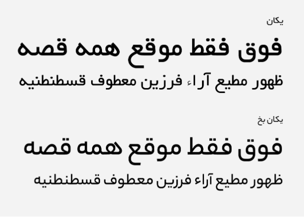 بهترین فونتهای فارسی