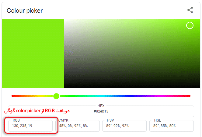 دریافت RGB از Color Picker گوگل