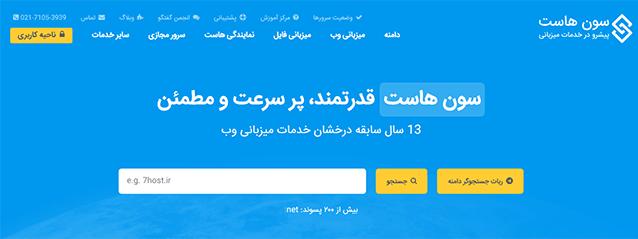 هاستینگهای برتر ایران