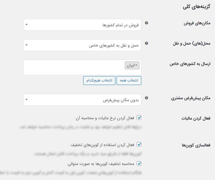 تنظیمات اولیه ووکامرس : گزینههای کلی