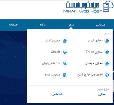 میهن وب هاست در بهترین شرکت هاست ایران