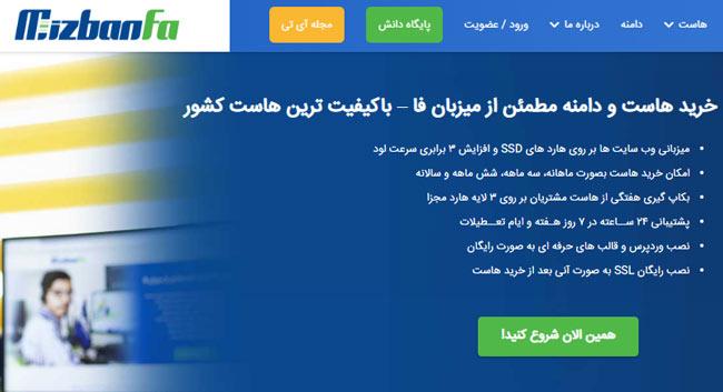 میزبانفا از بهترین هاستهای ایران است