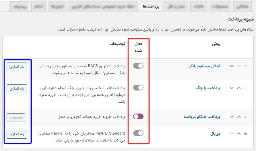 صفحه تنظیمات درگاه پرداخت ووکامرس