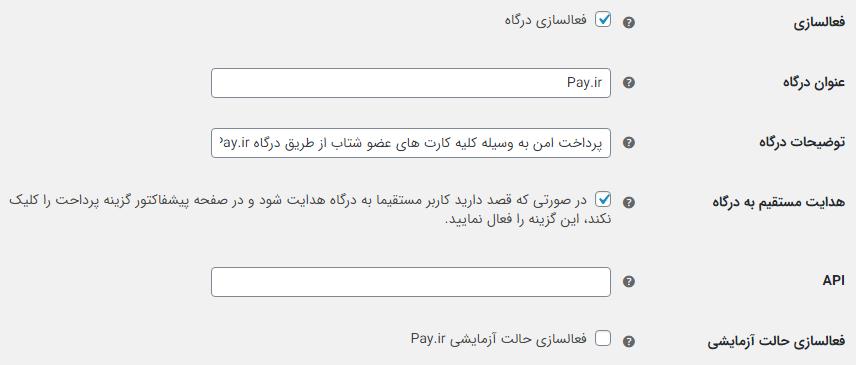 تنظیمات درگاه پرداخت pay.ir
