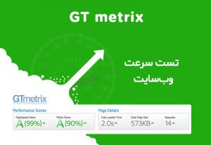 Gtmetrix چیست؟