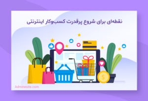 طراحی فروشگاه اینترنتی با وردپرس و ووکامرس