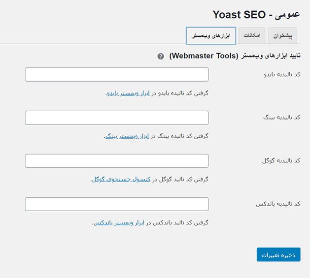 راهنمای تنظیمات Webmaster Tools
