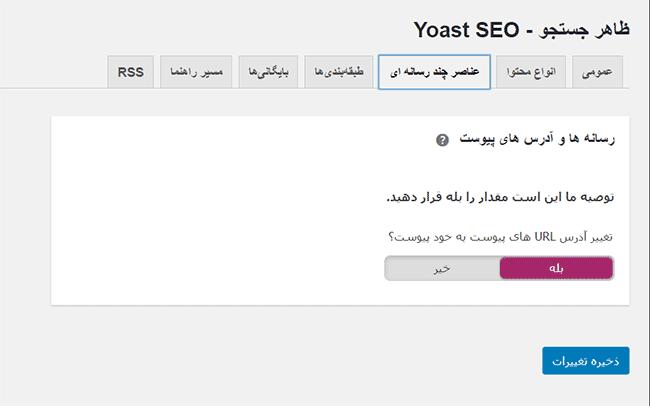 عناصر چندرسانهای (Media) nv افزونه Yoast Seo