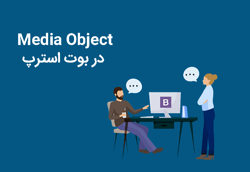 Media Object در بوتاسترپ