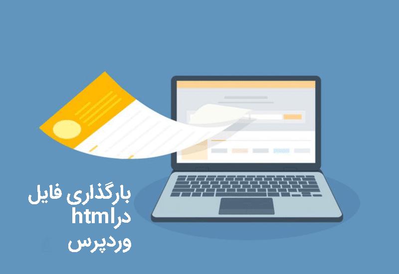 بارگذاری فایل htmlدر وردپرس